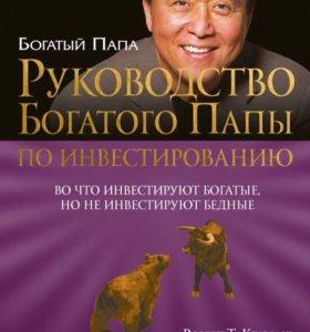 Электронная книга Роберт Кийосаки