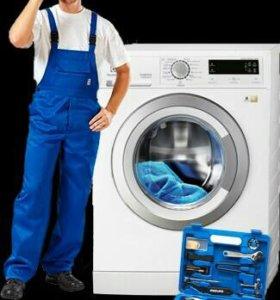 Ремонт стиральных машин в Арамиле