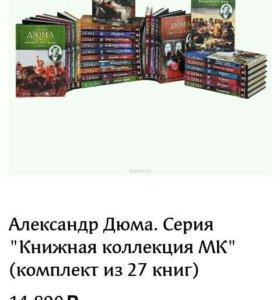 Сборник из 27 книг