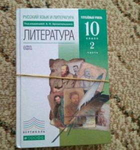 Учебник по литературе 10 класс