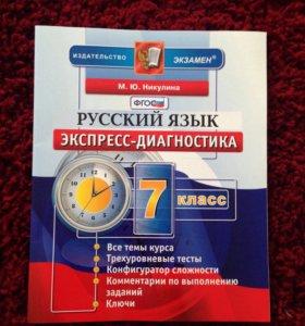 Тесты экспресс-диагностик русского языка 7 класс