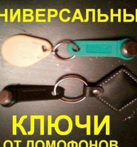 Универсальные ключи для домофонов