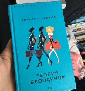 Книга теория блондинок