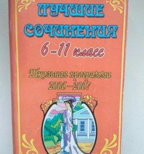 Сборник сочинений по школьной программе.