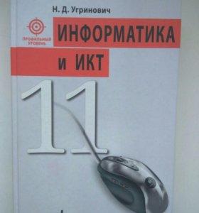 Учебники информатики Угринович 9 и 11 класс