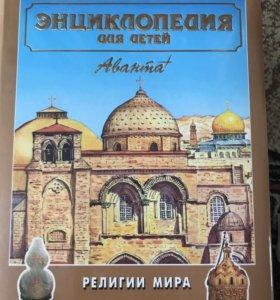 Энциклопедия «Религии мира»