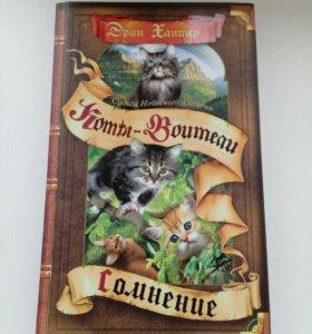 Книга Коты-воители.