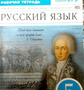 Рабочая тетрадь по русскому языку 5кл новая