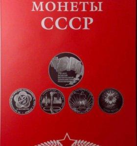 Альбом под юбилейные монеты СССР(64шт)