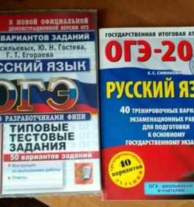 Задачники по русскому