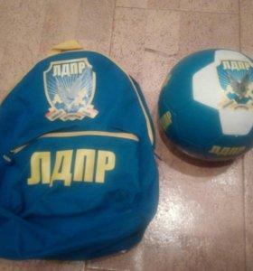 Портфель и мяч
