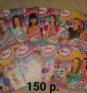 Детские журналы, газеты.