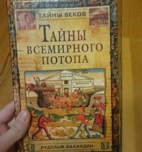 """Книга """"Тайна всемирного потопа"""""""