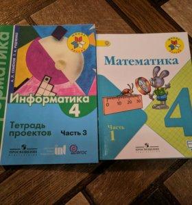 Математика, информатика 4 класс.