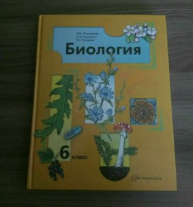 Биология за 6 класс. Пономарева, Корнилова