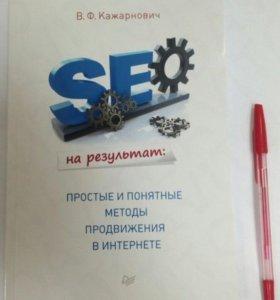 Книга SEO на результат: простые и понятные методы