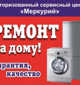 Ремонт стиральных машин,холодильников,электропли