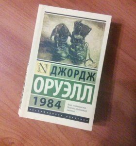 Книга «1984»