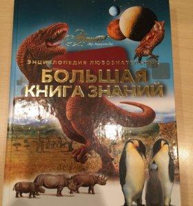 Энциклопедия «Большая книга знаний» Аванта
