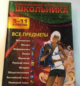 Справочник школьника 5-11 классы.