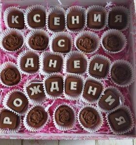 Шоколадные и другие оригинальные подарки