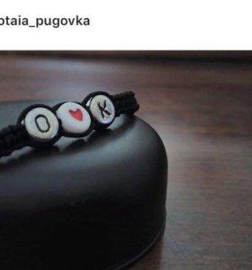 Именные браслеты на заказ