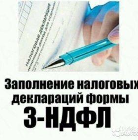 Заполнение декларации 3-ндфл , для получения вычет