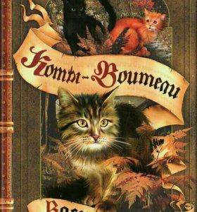 Книга Коты-Воители