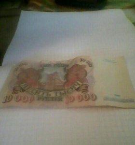10000 тысяч рублей 1992 год