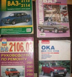 Книги по ремонту Ока, Ваз 2106, Ваз 2113-2114-2115