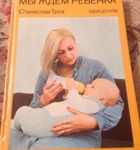 Книга 1988 года