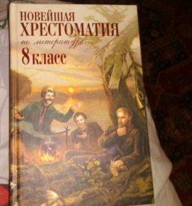 Книга хрестоматия 8 класс