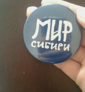 "Значёк ""мир сибири"""