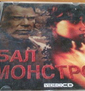 Video CD Бал монстров