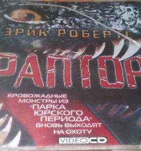 Video CD Раптор