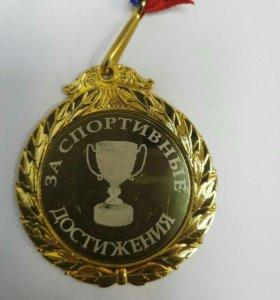 Медаль за спортивные достижения