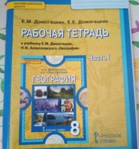 Рабочая тетрадь по географии 8 класс.