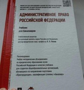 Административное право под ред.Попова