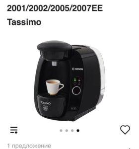 Кофе машина Bosch tassimo.