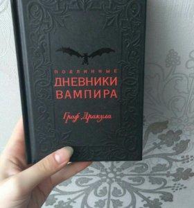 """""""Подлинные дневники Вампира. Граф Дракула."""""""