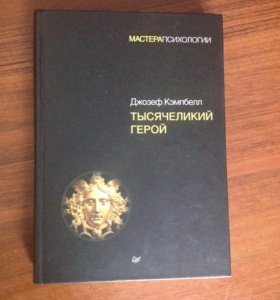 Тысячеликий Герой (Книга)