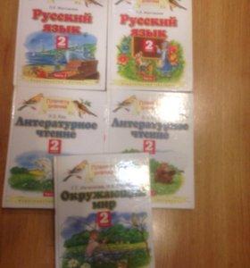 Учебники 2кл Планета знаний