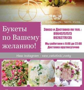 Цветы любой ассортимент В Новых Ватутинках