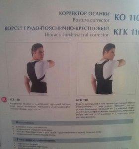 Корректор осанки, корсет грудо-поясничноно кресцо