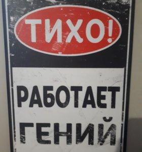 """Плакат """"Тихо! Работает гений"""""""