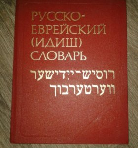 Русско-еврейский словарь(идиш)