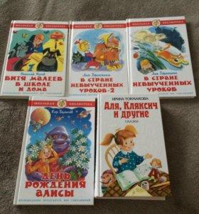 Книги «Школьная библиотека»