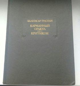 Книга Бальтасар Грасиан Карманный оракул. Критикон