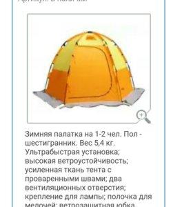 Палатка для зимней рыбалки Маверик 3ICE