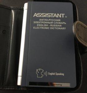 Электронный словарь Assistant